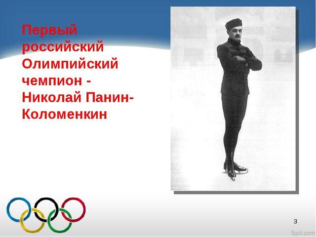 Первый российский Олимпийский чемпион - Николай Панин-Коломенкин *