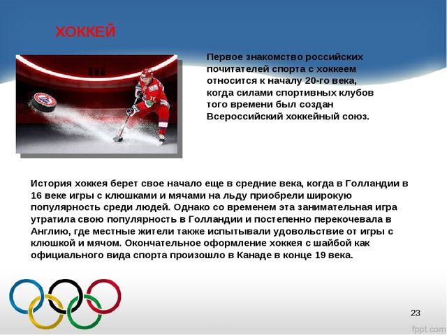 ХОККЕЙ Первое знакомство российских почитателей спорта с хоккеем относится к...