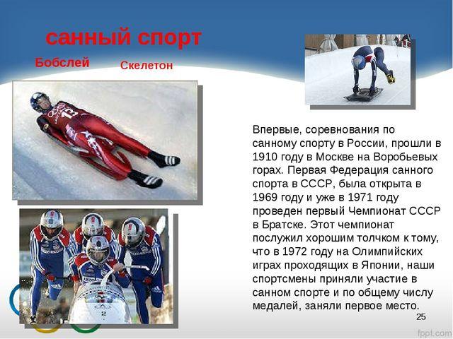 санный спорт Впервые, соревнования по санному спорту в России, прошли в 1910...