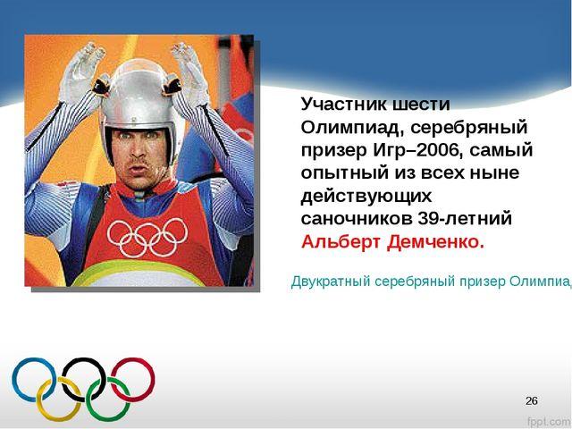 Участник шести Олимпиад, серебряный призер Игр–2006, самый опытный из всех ны...
