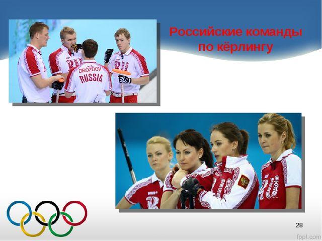 Российские команды по кёрлингу *