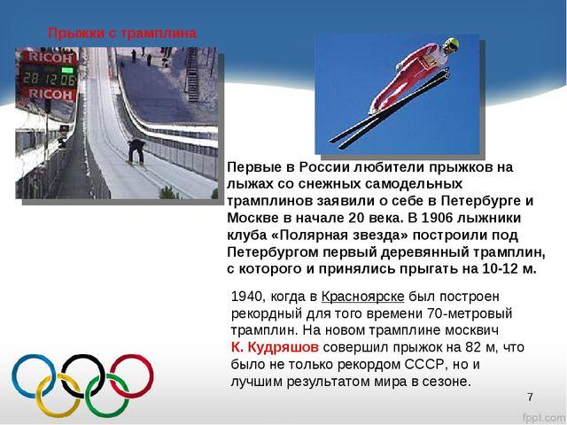 Прыжки с трамплина 1940, когда вКрасноярскебыл построен рекордный для того...