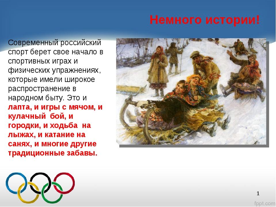 Современный российский спорт берет свое начало в спортивных играх и физически...