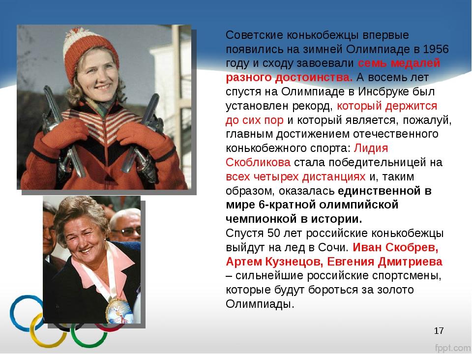 Советские конькобежцы впервые появились на зимней Олимпиаде в 1956 году и схо...