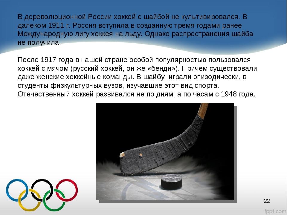 В дореволюционной России хоккей с шайбой не культивировался. В далеком 1911 г...
