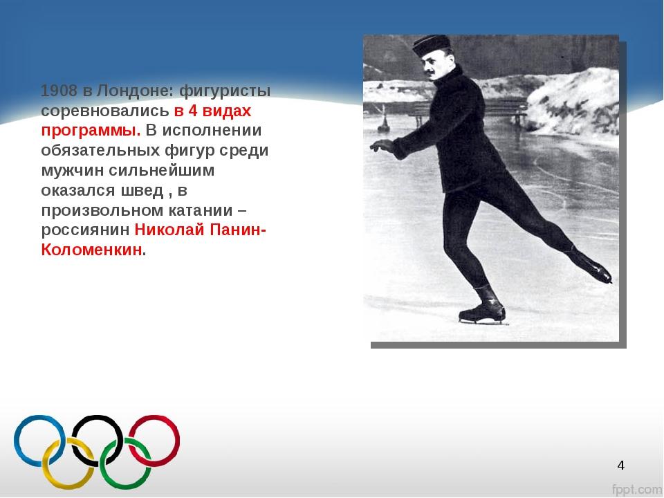 1908 в Лондоне: фигуристы соревновались в 4 видах программы. В исполнении обя...