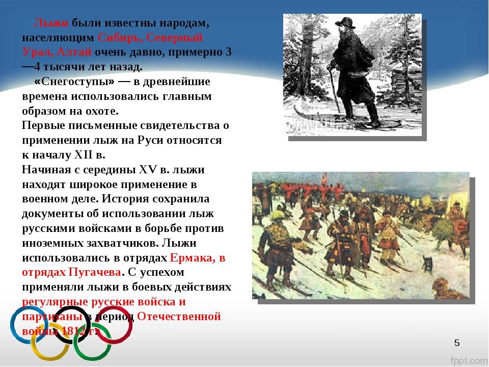 Лыжи были известны народам, населяющим Сибирь, Северный Урал, Алтай очень дав...
