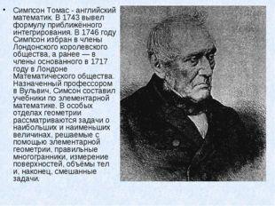 Симпсон Томас - английский математик. В 1743 вывел формулу приближённого инте