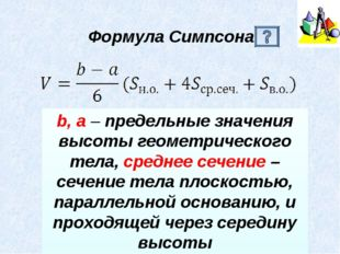 Формула Симпсона b, a – предельные значения высоты геометрического тела, сред