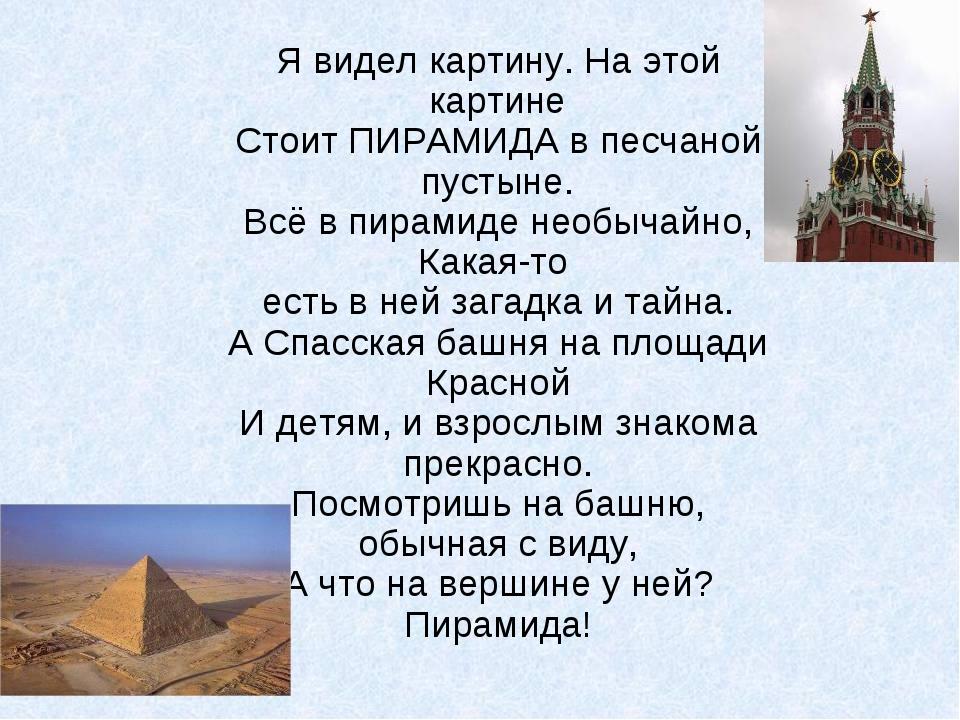 Я видел картину. На этой картине Стоит ПИРАМИДА в песчаной пустыне. Всё в пи...