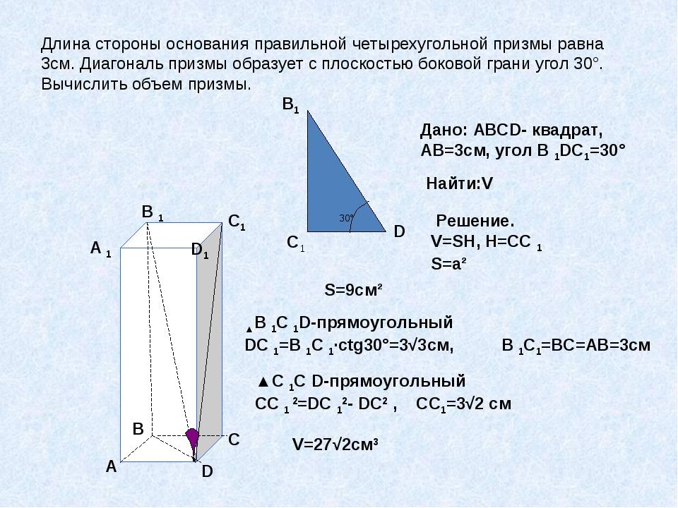 Длина стороны основания правильной четырехугольной призмы равна 3см. Диагонал...