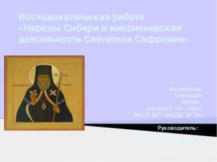 Исследовательская работа «Народы Сибири и миссионерская деятельность Святител