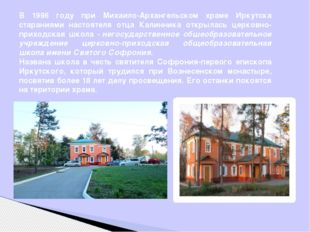 В 1996 году при Михаило-Архангельском храме Иркутска стараниями настоятеля от