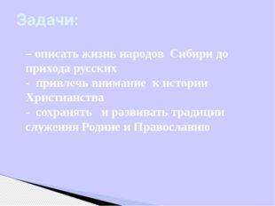 Задачи: –описать жизнь народов Сибири до прихода русских - привлечь внимание