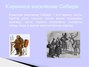 Коренное население Сибири Коренное население Сибири – это эвенки, якуты, буря