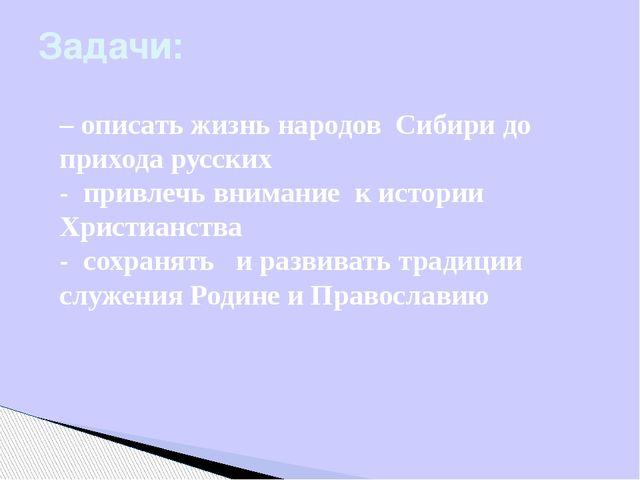 Задачи: –описать жизнь народов Сибири до прихода русских - привлечь внимание...