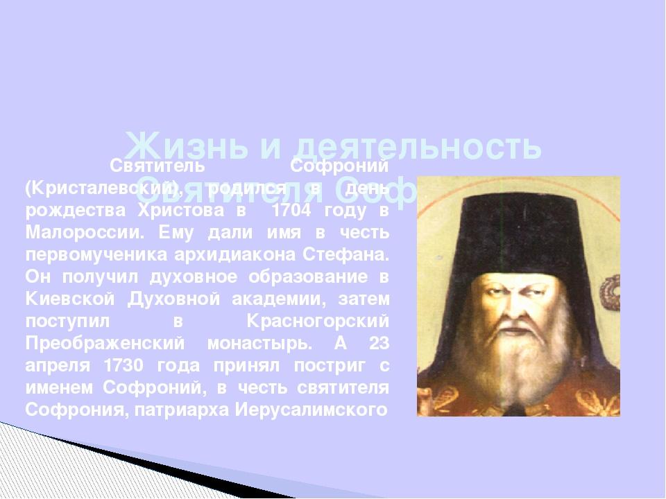 Жизнь и деятельность Святителя Софрония Святитель Софроний (Кристалевский),...