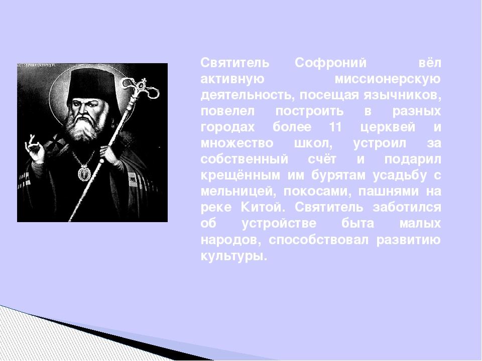 Святитель Софроний вёл активную миссионерскую деятельность, посещая язычников...