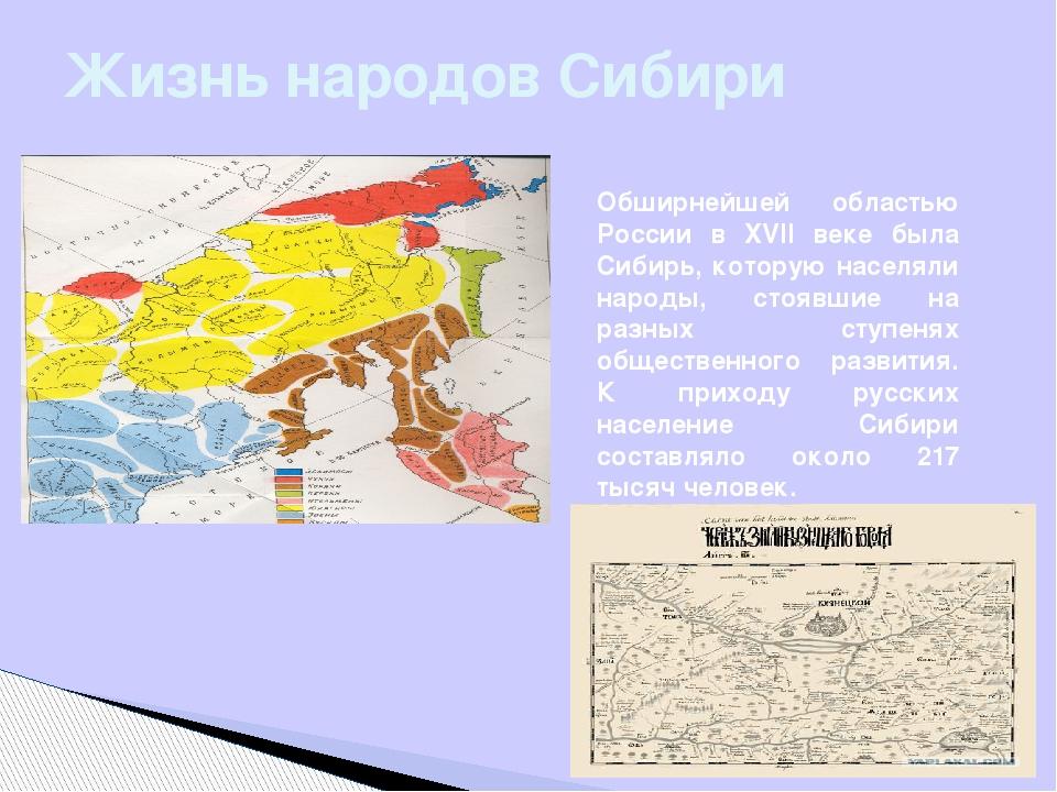 Жизнь народов Сибири Обширнейшей областью России в XVII веке была Сибирь, кот...
