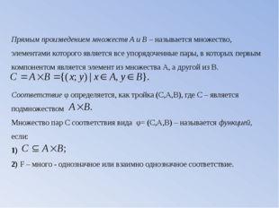Прямым произведением множеств А и В – называется множество, элементами которо
