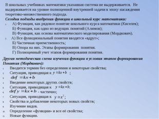 В школьных учебниках математики указанная система не выдерживается. Не выдерж