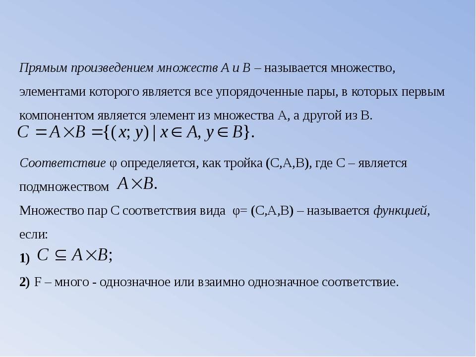 Прямым произведением множеств А и В – называется множество, элементами которо...