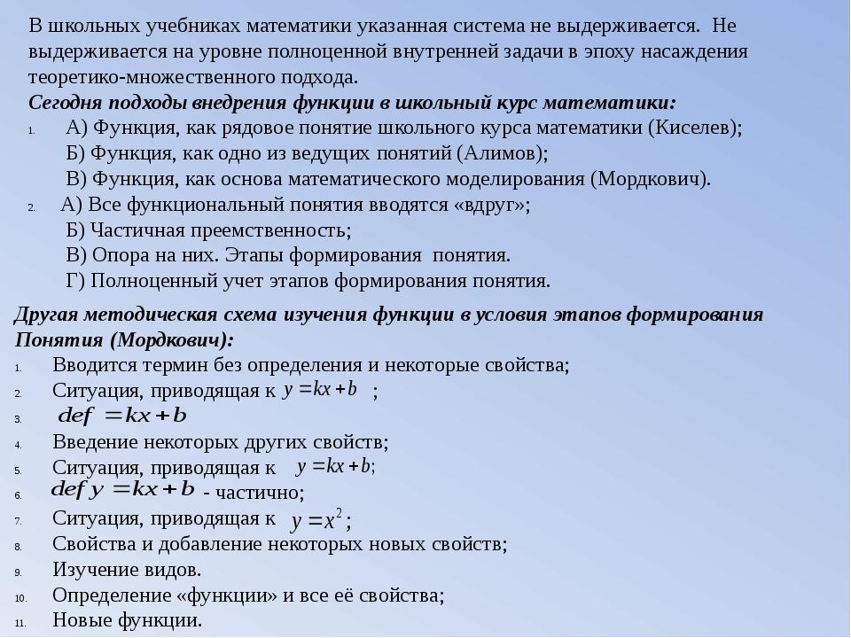 В школьных учебниках математики указанная система не выдерживается. Не выдерж...