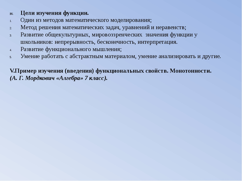 Цели изучения функции. Один из методов математического моделирования; Метод р...
