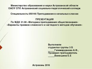 Министерство образования и науки Астраханской области ОАОУ СПО Астраханский с