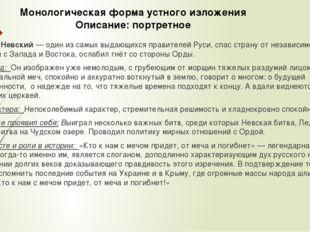 Александр Невский — один из самых выдающихся правителей Руси, спас страну от