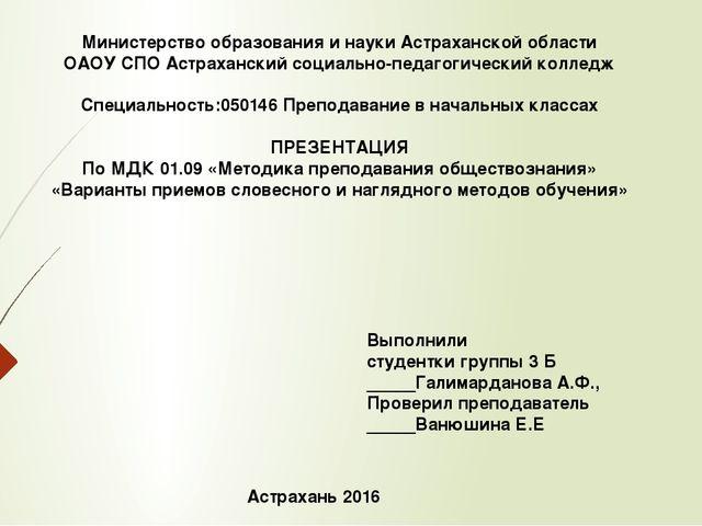 Министерство образования и науки Астраханской области ОАОУ СПО Астраханский с...