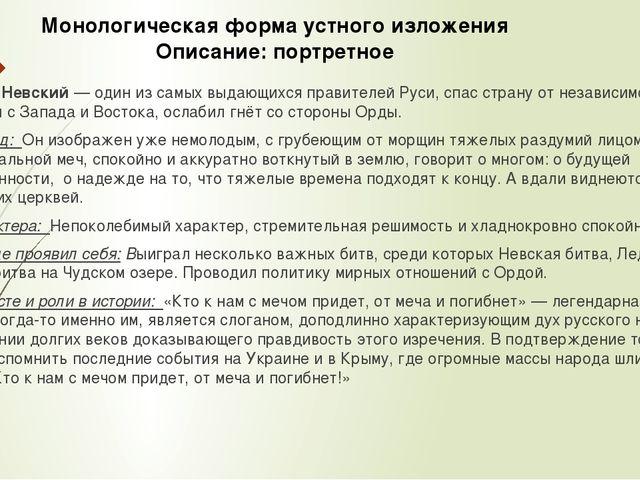 Александр Невский — один из самых выдающихся правителей Руси, спас страну от...