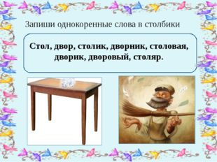 Запиши однокоренные слова в столбики Стол, двор, столик, дворник, столовая,