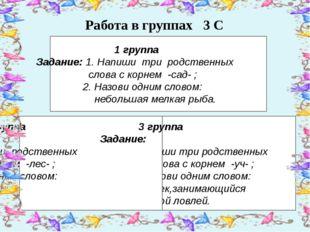 1 группа Задание: 1. Напиши три родственных слова с корнем -cад- ; 2. Назови
