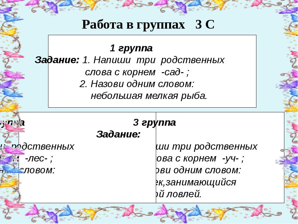 1 группа Задание: 1. Напиши три родственных слова с корнем -cад- ; 2. Назови...