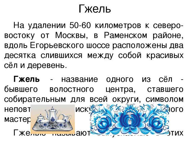 Гжель На удалении 50-60 километров к северо-востоку от Москвы, в Раменском ра...