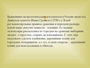 Важнейшим метрологическим документом в России является Двинская грамота Ивана