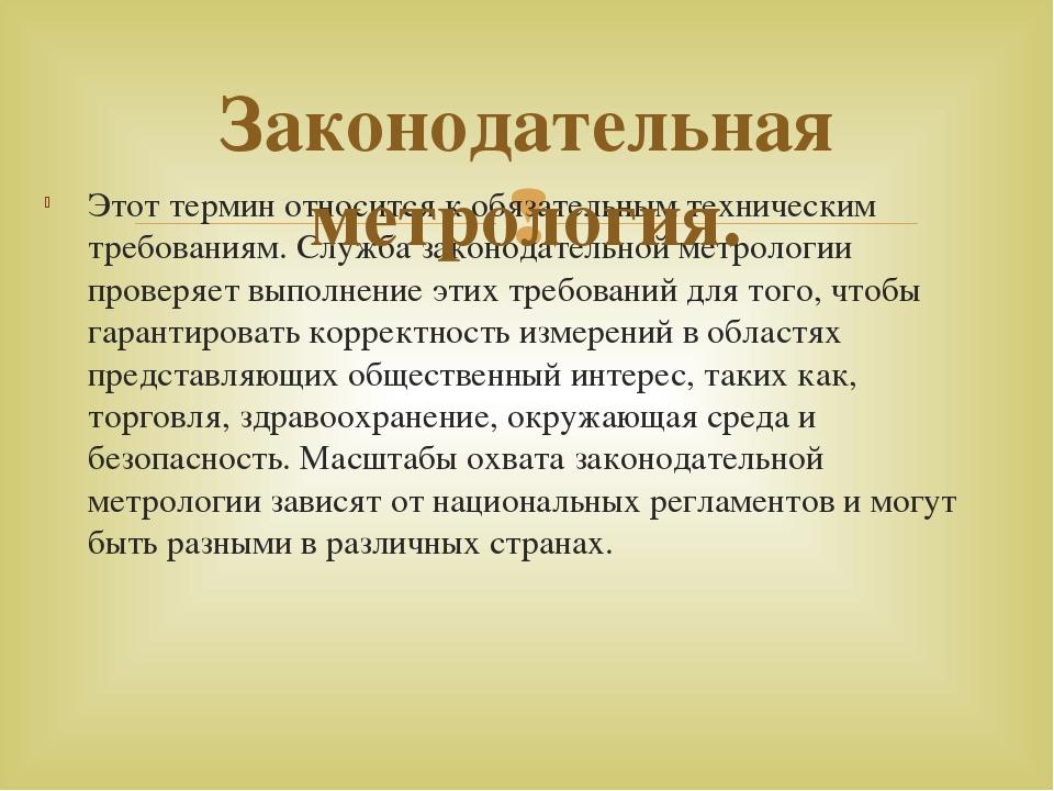Этот термин относится к обязательным техническим требованиям. Служба законода...