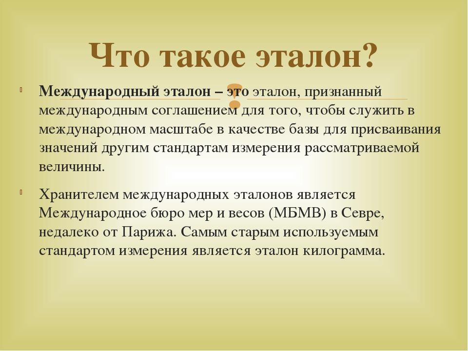 Международный эталон – это эталон, признанный международным соглашением для т...
