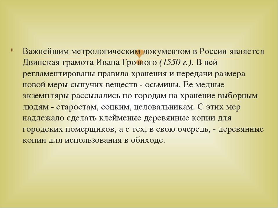 Важнейшим метрологическим документом в России является Двинская грамота Ивана...