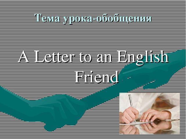 Тема урока-обобщения A Letter to an English Friend