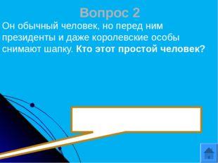 Вопрос 3 Назовите создателей первой русской азбуки. Как она называлась? Кирил