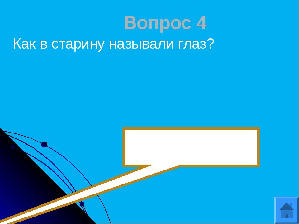 Вопрос 5 Когда празднуется День русского языка в России? С именем какого вели...