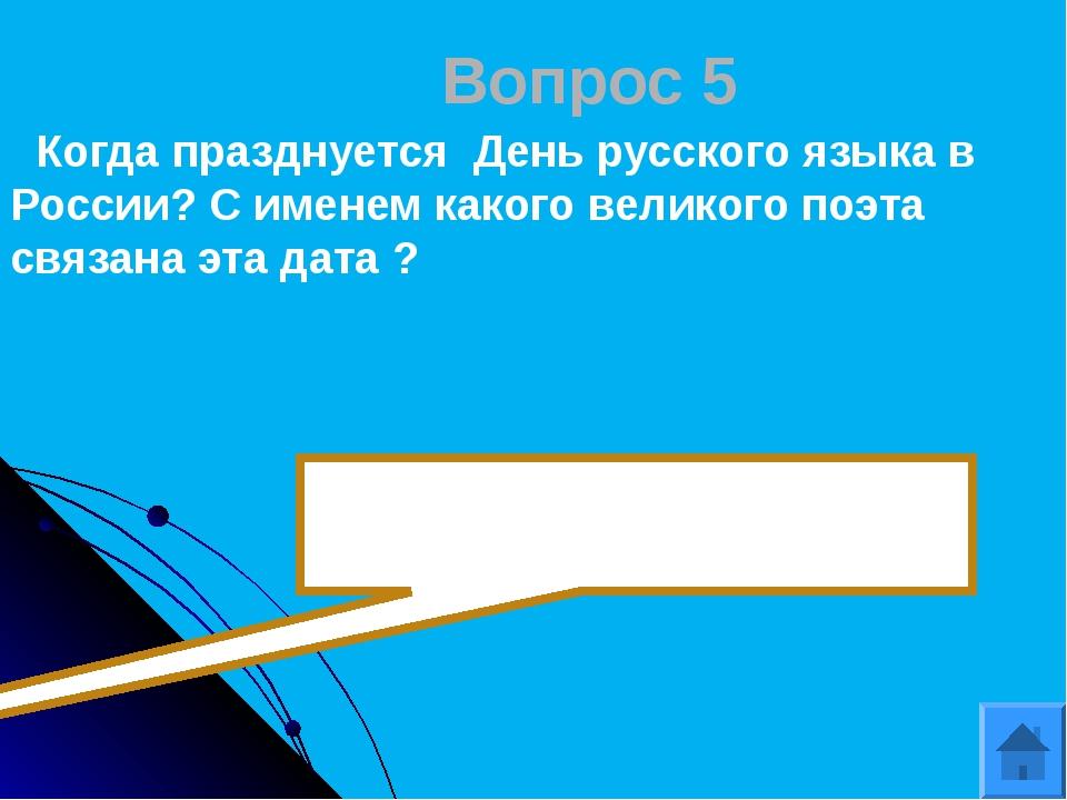 Вопрос 6 Референдум. Всенародное голосование, проводимое по какому-либо важно...