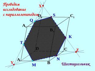 А В С А1 D1 С1 B1 S D T К N M Q Шестиугольник Проведем исследование с паралле