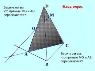 О М А В С D Верите ли вы, что прямые МО и АС пересекаются? Блиц-опрос. Верите
