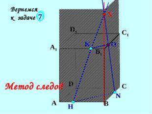 K А В С D А1 D1 С1 N H О Вернемся к задаче 7 B1 Метод следов X