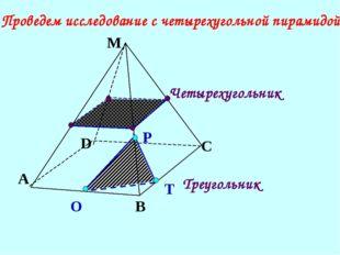 Проведем исследование с четырехугольной пирамидой. Р О Т А В С М D Четырехуго