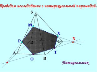 О Т А В С S D Проведем исследование с четырехугольной пирамидой. X Р М X Пяти