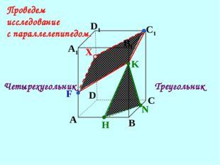 А В С D А1 D1 С1 N H K F X Треугольник Четырехугольник Проведем исследование